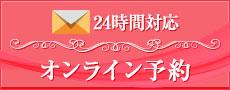 フェイシャルエステサロン-CLEOPATRA(クレオパトラ)オンライン予約